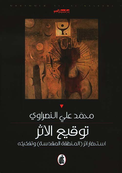 توقيع الأثر ؛ استحضار أثر (المنطقة المقدسة) وتفكيكه