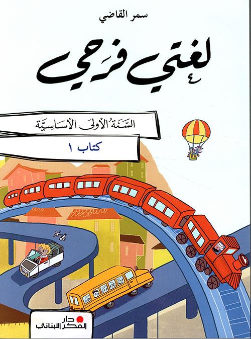 لغتي فرحي - السنة الاولى أساسية ( أربع كتيبات )