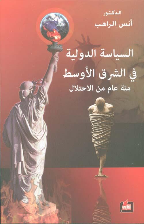 السياسة الدولية في الشرق الأوسط ؛ مئة عام من الاحتلال
