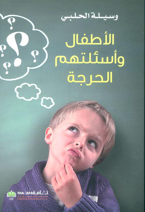 الأطفال وأسئلتهم الحرجة