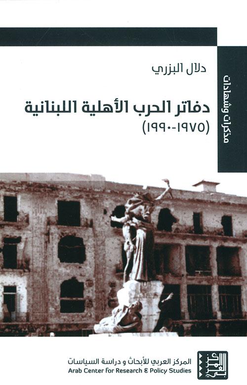 دفاتر الحرب الأهلية اللبنانية (1975 - 1990)