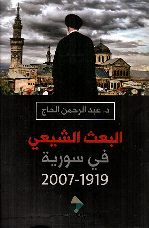 البعث الشيعي في سورية 1919 - 2007