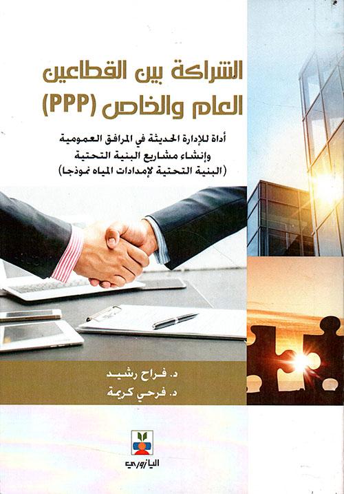 الشراكة بين القطاعين العام والخاص جديد