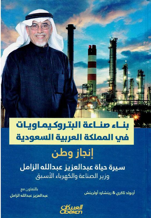 بناء صناعة البتروكيماويات في المملكة العربية السعودية