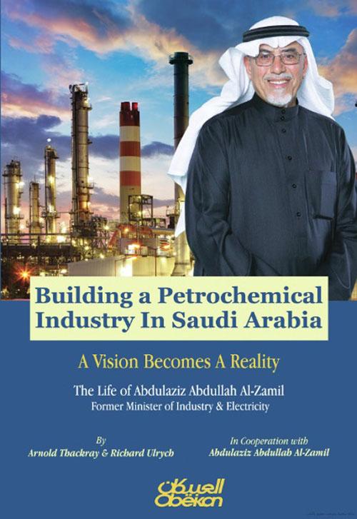 Building A Petrochemical Industry In Saudi Arabia