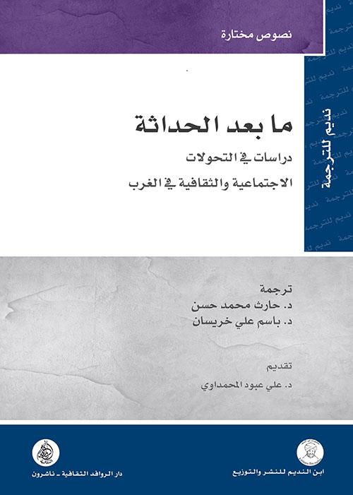 ما بعد الحداثة: دراسات في التحولات الاجتماعية والثقافية في الغرب