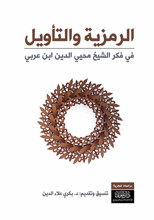 الرمزية والتأويل في فكر الشيخ محيي الدين ابن عربي