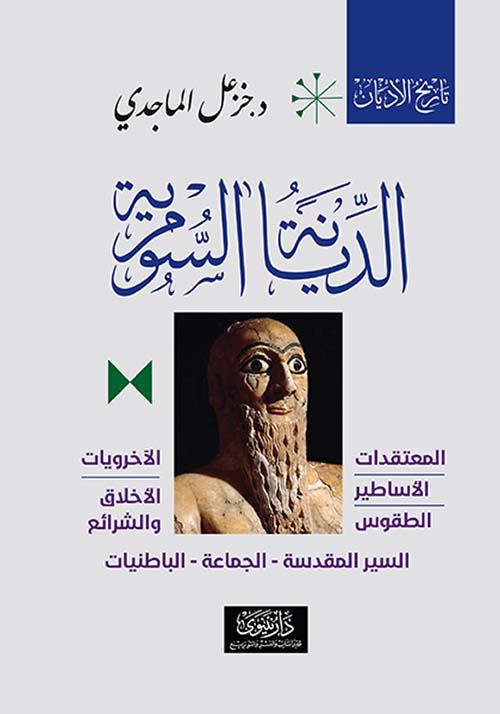 الديانة السومرية ؛ المعتقدات - الأساطير - الطقوس - الآخرويات - الأخلاق والشرائع - السير المقدسة - الجماعة - الباطنيات