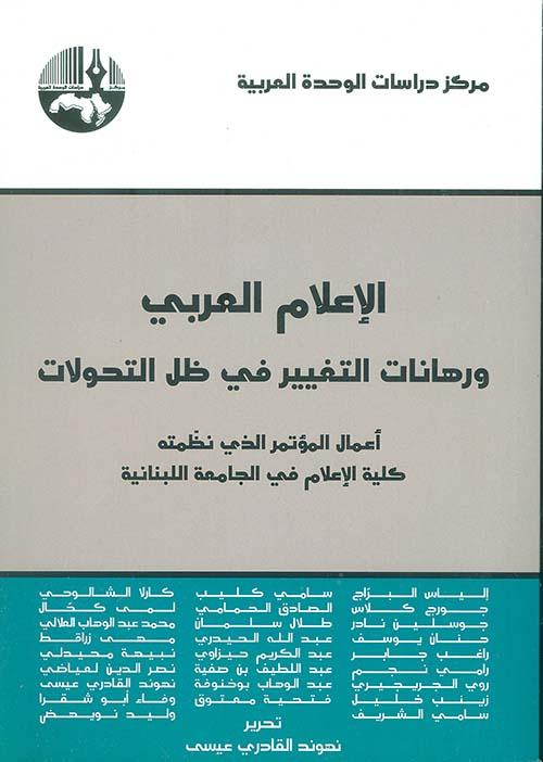 الإعلام العربي ورهانات التغيير في ظل التحولات