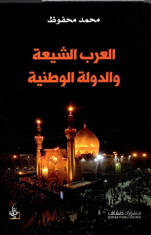 العرب الشيعة والدولة الوطنية