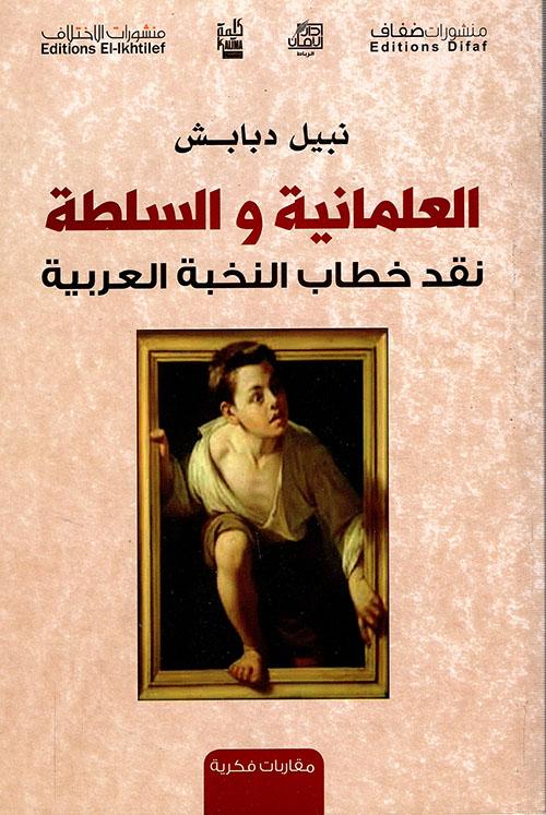 العلمانية والسلطة نقد خطاب النخبة العربية