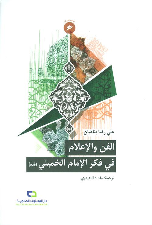 الفن والإعلام في فكر الإمام الخميني