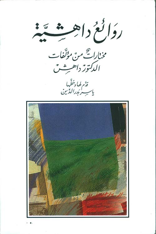 روائع داهشية ؛ مختارات من مؤلفات الدكتور داهش