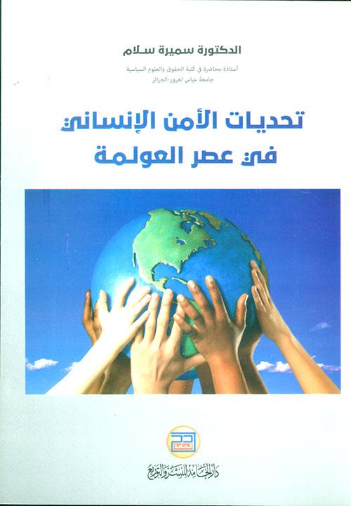تحديات الأمن الإنساني في عصر العولمة