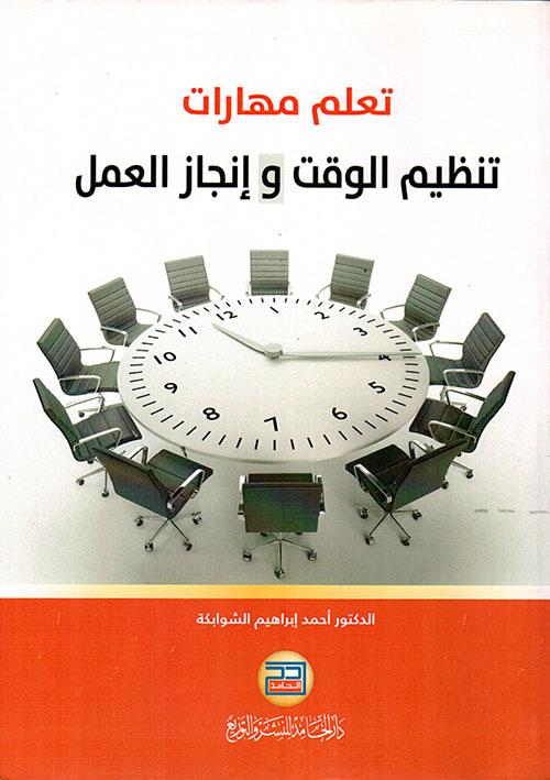 تعلم مهارات تنظيم الوقت وإنجاز العمل