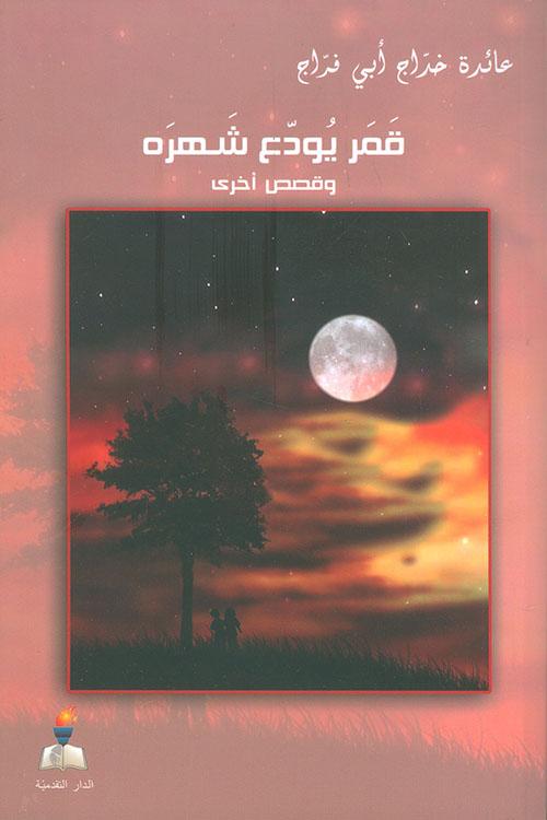 قمر يودع شهره وقصص أخرى