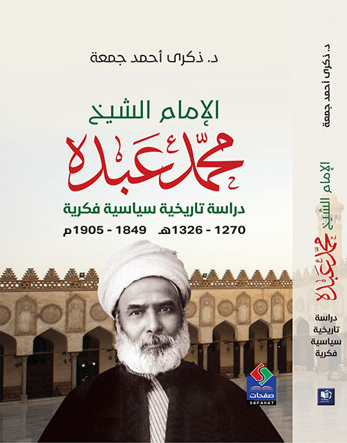 الإمام الشيخ محمد عبده دراسة تاريخية سياسية فكرية (1270 ـ 1326هـ) 1849 ـ 1905م