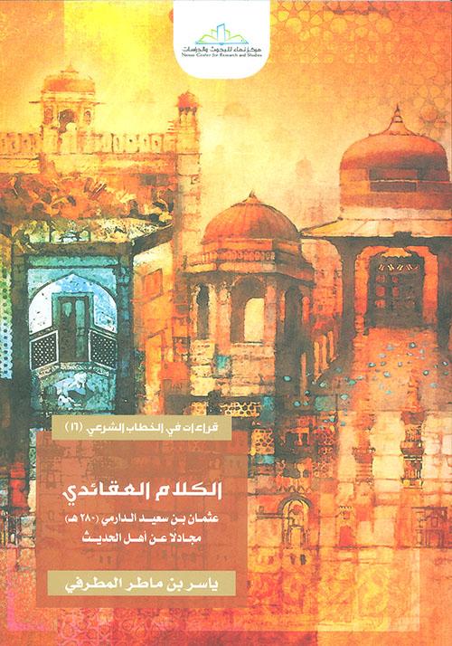 الكلام العقائدي ؛ عثمان بن سعيد الدرامي (280 هـ) مجادلاً عن أهل الحديث