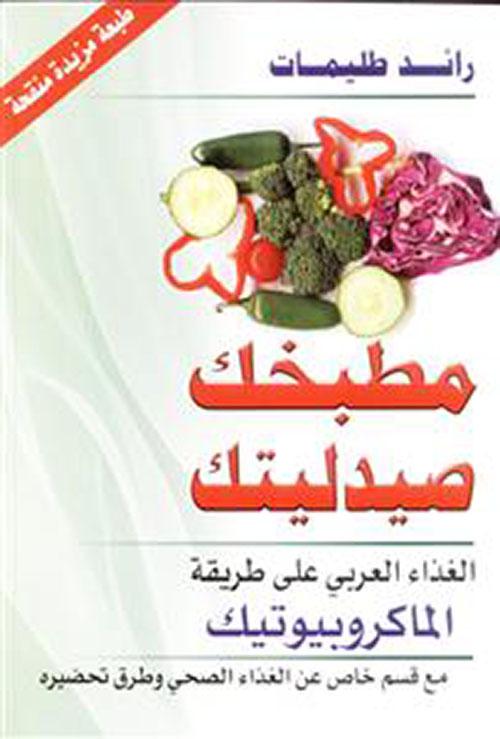 مطبخك صيدليتك ؛ الغذاء العربي على طريقة الماكروبيوتيك