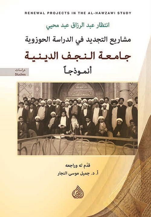 مشاريع التجديد في الدراسة الحوزوية جامعة النجف الدينية