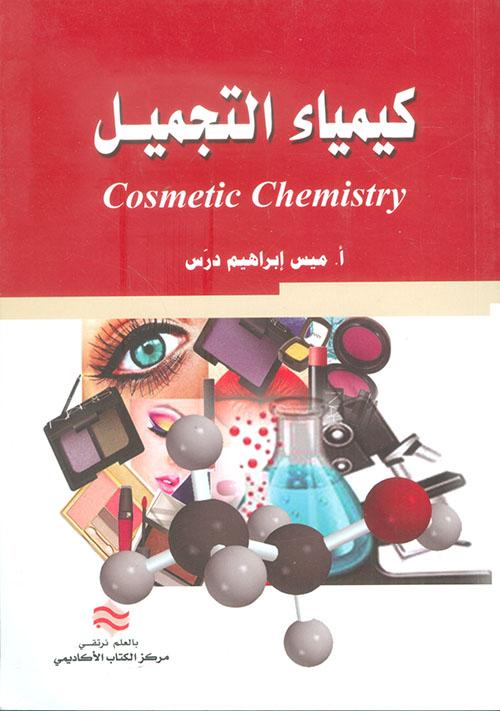 كيمياء التجميل