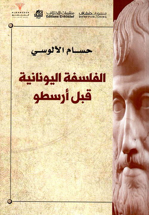 الفلسفة اليونانية قبل أرسطو