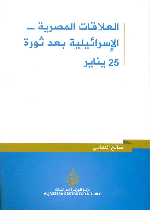 العلاقات المصرية - الإسرائيلية بعد ثورة 25 يناير
