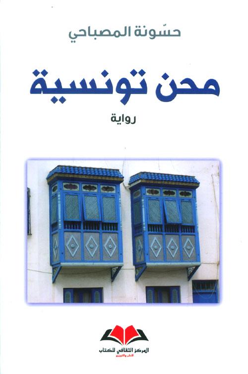 محن تونسية