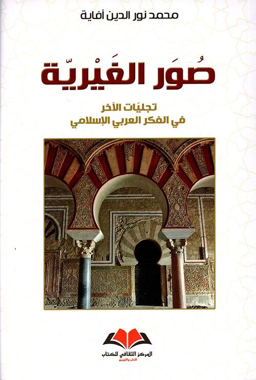 صور الغيرية ؛ تجليات الآخر في الفكر العربي الإسلامي