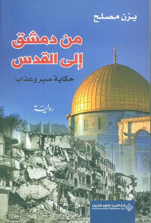 من دمشق إلى القدس ؛ حكاية صبر وعذاب