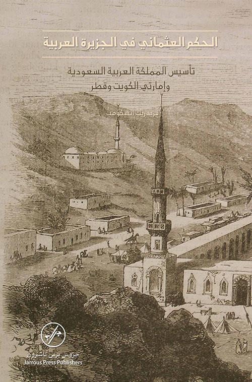 الحكم العثماني في الجزيرة العربية ؛ تأسيس المملكة العربية السعودية وإمارتي الكويت وقطر