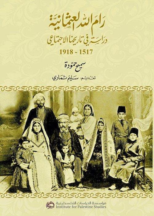 رام الله العثمانية - دراسة في تاريخها الاجتماعي 1517 - 1918