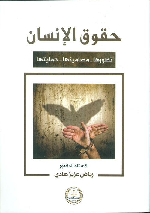 حقوق الانسان رياض عزيز هادي pdf