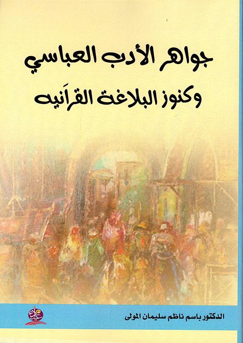 جواهر الأدب العباسي وكنوز البلاغة القرآنية