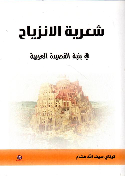 شعرية الإنزياح في بنية القصيدة العربية