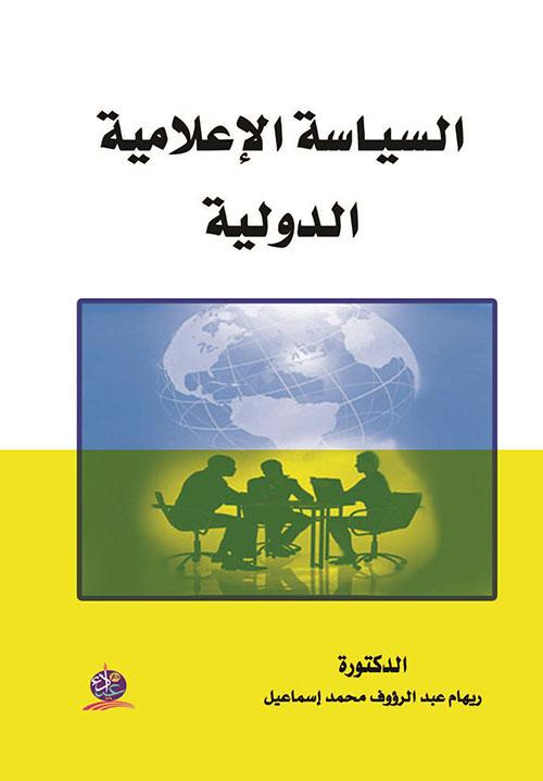 السياسة الإعلامية الدولية