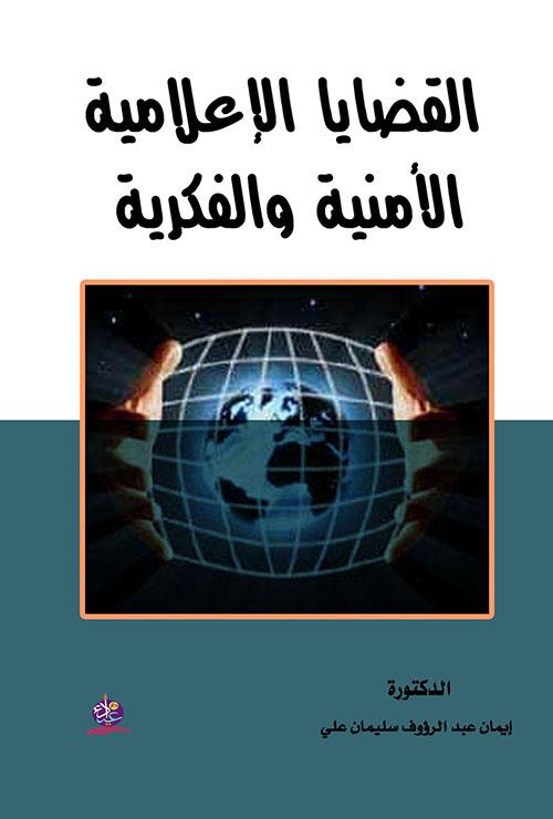 القضايا الإعلامية الأمنية والفكرية