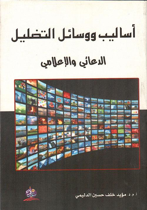 أساليب ووسائل التضليل الدعائي والإعلامي