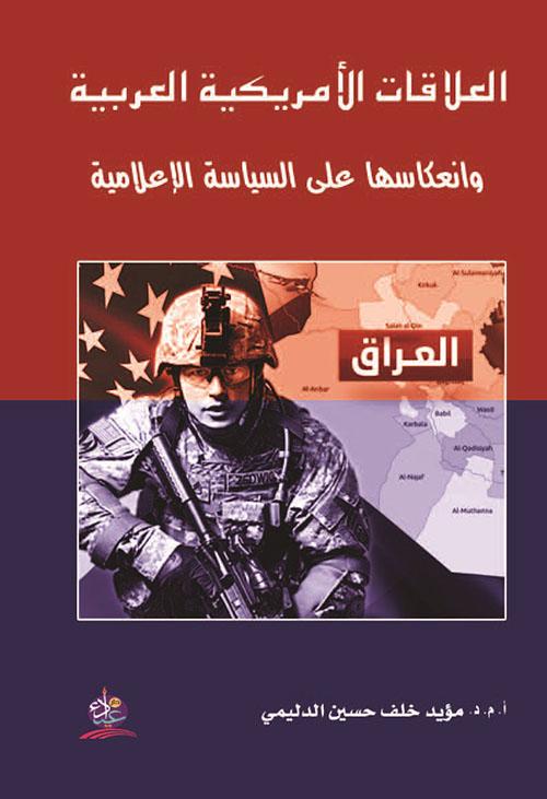 العلاقات الأمريكية العربية وإنعكاسها على السياسة الإعلامية
