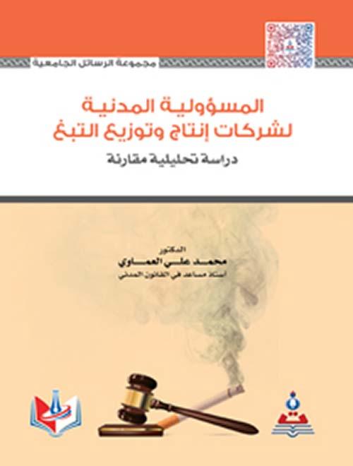 المسؤولية المدنية لشركات إنتاج وتوزيع التبغ - دراسة تحليلية مقارنة