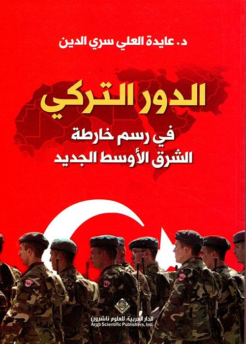الدور التركي في رسم خارطة الشرق الأوسط الجديد
