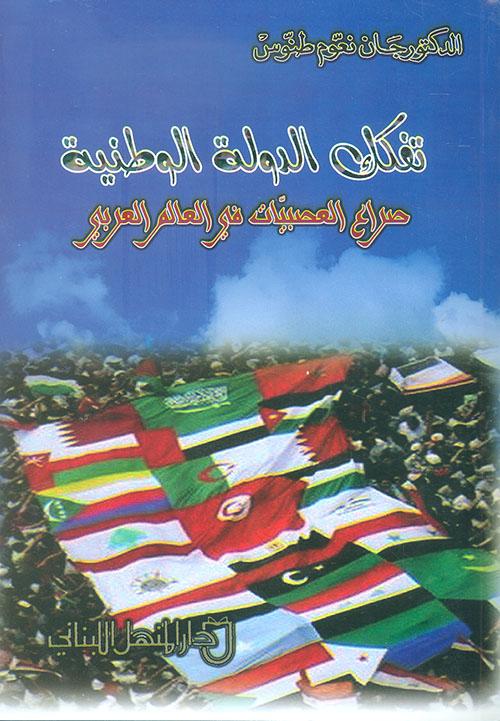 تفكك الدولة الوطنية ؛ صراع العصبيات في العالم العربي