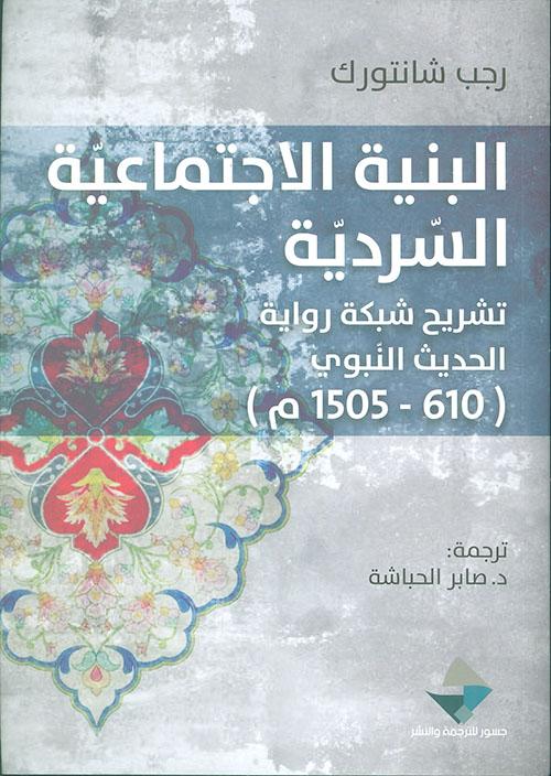 البنية الاجتماعية السردية ؛ تشريح شبكة رواية الحديث النبوي (610 - 1505م)