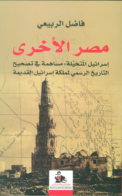 مصر الأخرى ؛ إسرائيل المتخيلة: مساهمة في تصحيح التاريخ الرسمي لمملكة إسرائيل القديمة