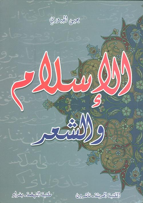 الإسلام والشعر