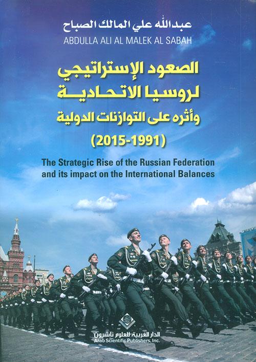 الصعود الإستراتيجي لروسيا الإتحادية وأثره على التوازنات الدولية (1991 - 2015)