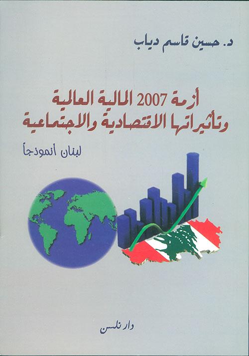 أزمة 2007 المالية العالمية وتأثيراتها الإقتصادية والإجتماعية - لبنان أنموذجاً