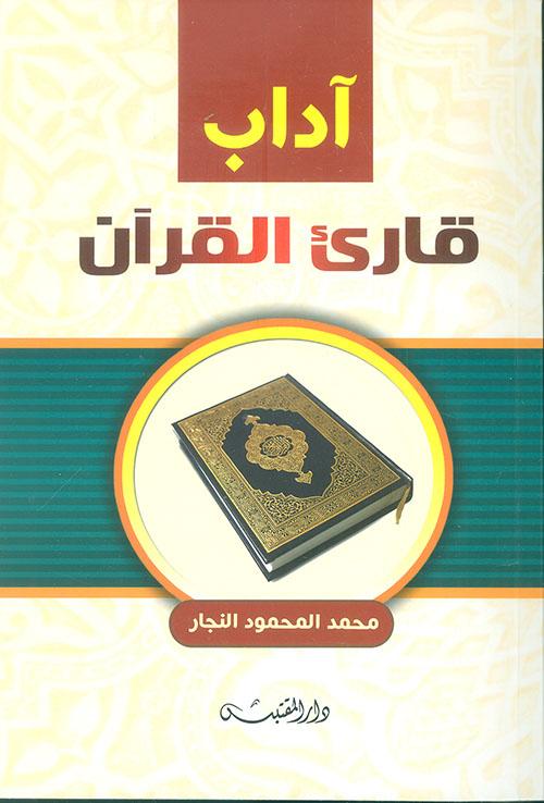 آداب قارئ القرآن