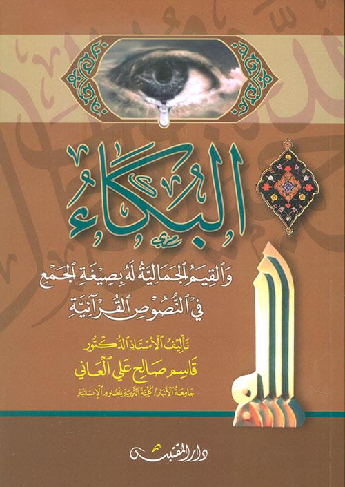 البكاء والقيم الجمالية له بصيغة الجمع في النصوص القرآنية