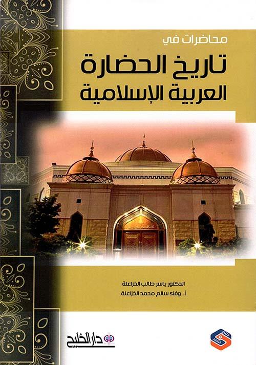 محاضرات في تاريخ الحضارة العربية الأسلامية